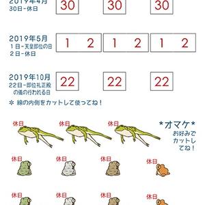 2019年の祝日-修正シート-