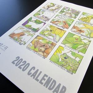 2020年カエルカレンダー[蛙暦]