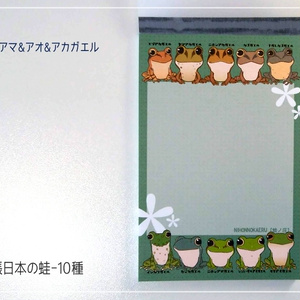 メモ帳日本の蛙-10種