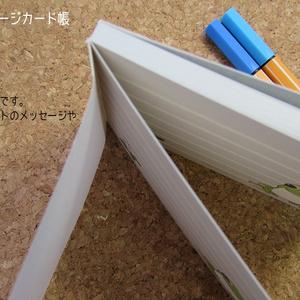 【サンプル】メッセージカード帳