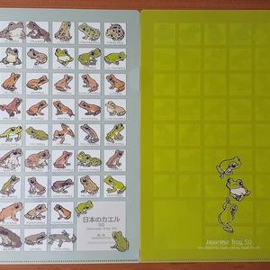 クリアファイル(日本の蛙50)