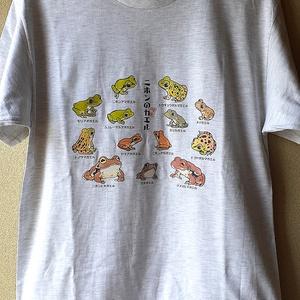 Tシャツ-日本の蛙(白 L,XL・杢グレー M,L のみ)