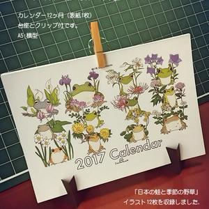 【サンプル】2017年「日本の蛙と季節の野草」カレンダー