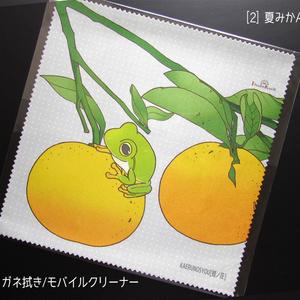 メガネ拭き-蛙暦-
