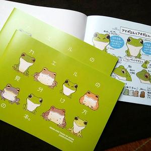 カエルの見分け方の本【再販】