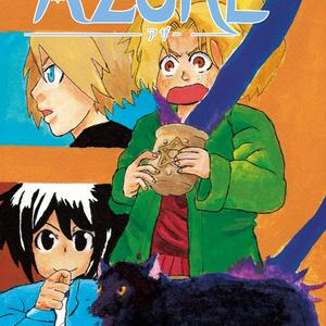 AZURE外伝 星の小瓶と闇の猫
