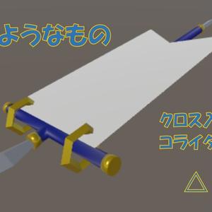 戦旗っぽいもの  3Dモデル