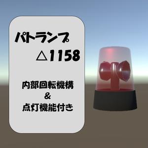 パトランプ 3Dモデル