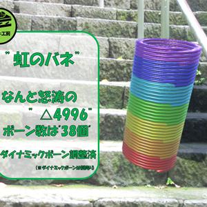 虹のバネ 3Dモデル