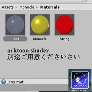 片眼鏡 -モノクル- 3Dモデル