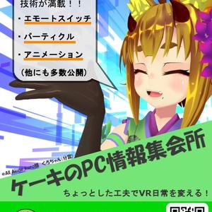keiki's PC ポスター 3Dモデル