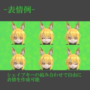 オリジナル3Dモデル【緑 -りょく-】 v1.0.2