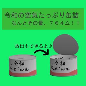 令和の空気たっぷり缶詰 3Dモデル