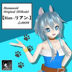 オリジナル3Dモデル 【Rian -リアン-】