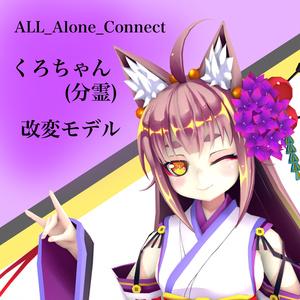 くろちゃん(分霊) 改変モデル ~Ver.K 1.2~