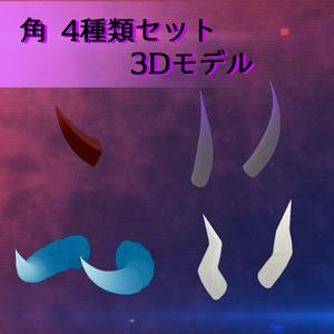3Dモデル 角 4種類セット