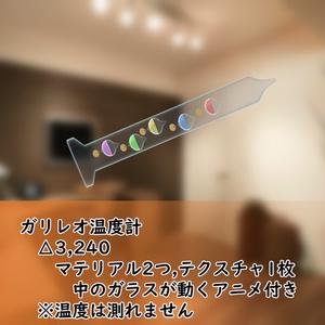 3Dモデル ガリレオ温度計