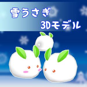 雪うさぎ 3Dモデル