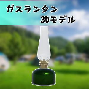 ガスランタン 3Dモデル