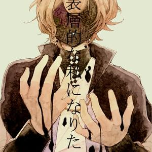 【帝幻】表層的な私になりたい