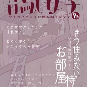 月刊駄女子7月号