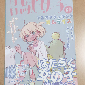 月刊駄女子8月号