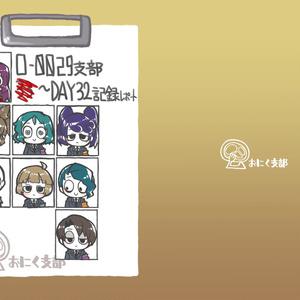 O-0029支部〜DAY32記録レポート