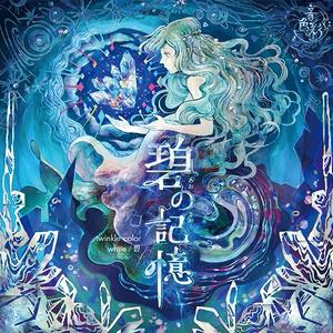 【DL販売】【オルゴールCD】碧の記憶