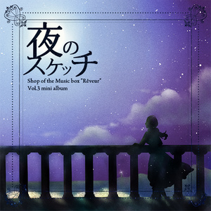 "【DL販売】【オルゴールCD】Shop of the Music box ""Rêveur"" Vol.3 ""夜のスケッチ"""