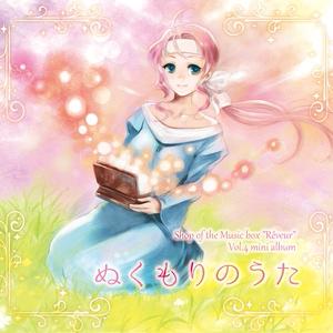 "【DL販売】【オルゴールCD】Shop of the Music box ""Rêveur"" Vol.4 ""ぬくもりのうた"""
