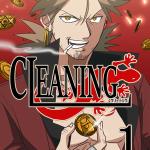CLEANING 第1巻