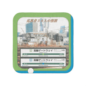 【人気沸騰】高輪ゲートウェイ駅 ミニタオル