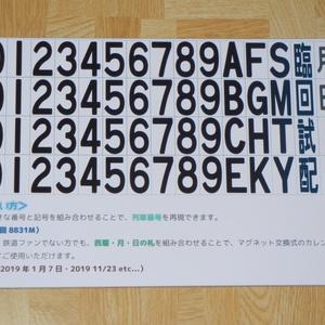 【鉄道ファン必見】113系・115系等列車番号表示器風マグネット