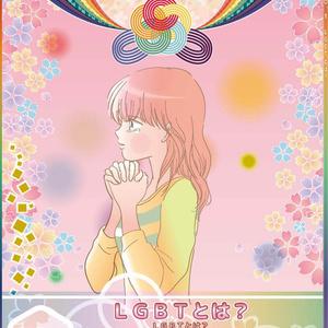 【LGBT同人誌】きずな No.1 LGBTとは?〈CD-PDF版〉
