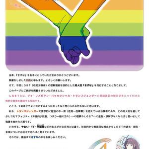 【LGBT同人誌】きずな No.1 LGBTとは?〈注文販売〉