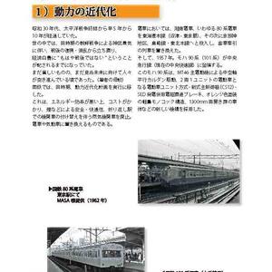 【PDF版】『115系のあゆみ』第一章・115系の登場