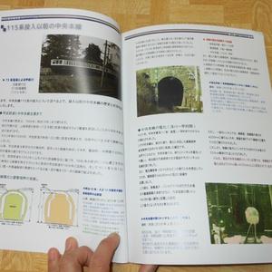 【2018年春季・新刊 CD版】115系のあゆみ 第二章 スカ色の登場