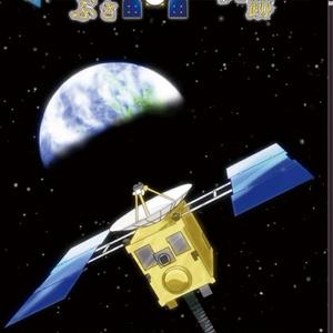 【okayama_uchu様・専用出品】探査機はやぶさの軌跡 No.1 初代はやぶさの軌跡とあゆみ