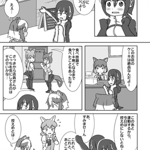 【DL版】めざせ!ぽんぽこ★スターダム