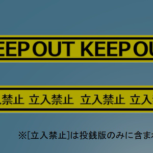 KEEP OUTテープParticle