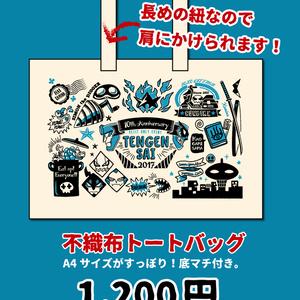 グレンラガンプチオンリー天元祭-てんげんさい- トートバッグ
