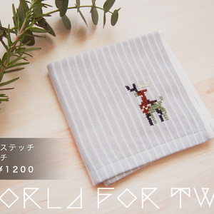 World for Two ハンカチ