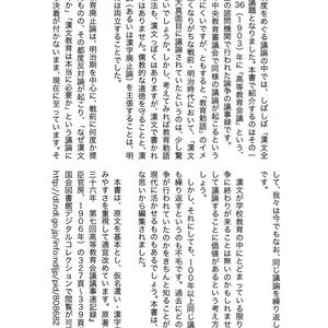 「なんで漢文やるの?」〜100年前の漢文教育廃止論争〜