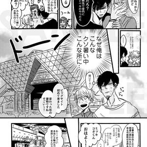 [電子書籍]ミキコタ薄い本(夏コミ編)