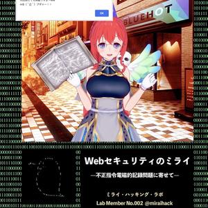 Webセキュリティのミライ(ダウンロード販売用)