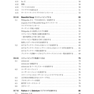 スクレイピング・ハッキング・ラボ(ダウンロード販売用)