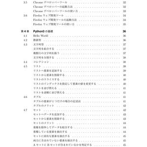 スクレイピング・ハッキング・ラボ(技術書典購入者用)