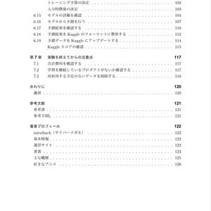 【ダウンロード販売】機械学習・ハッキング・ラボ