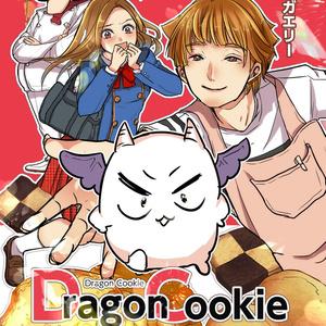 ドラゴンクッキー  ダウンロード版