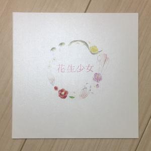 【イラスト本】花生少女